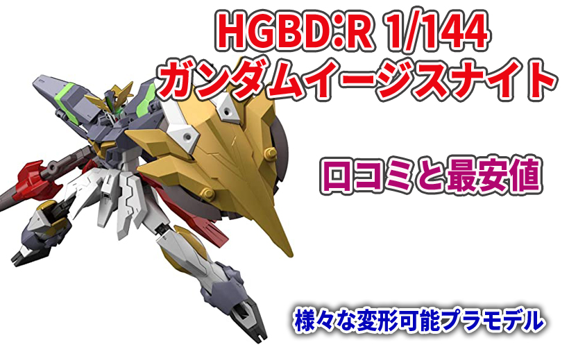 HGBD:R 1/144 ガンダムイージスナイトの口コミと最安値!様々な変形可能プラモデル