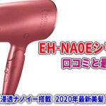 EH-NA0Eシリーズの口コミと最安値!高浸透ナノイー搭載 2020年最新美髪ドライヤー