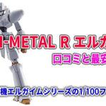 HI-METAL R エルガイムの口コミと最安値!重戦機エルガイムシリーズの1/100フィギュア