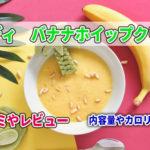 カルディ「バナナホイップクリーム」の口コミやレビュー!内容量やカロリーは?