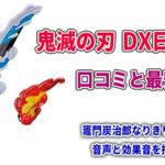 鬼滅の刃 DX日輪刀 口コミと最安値!竈門炭治郎なりきり玩具で音声と効果音を搭載!