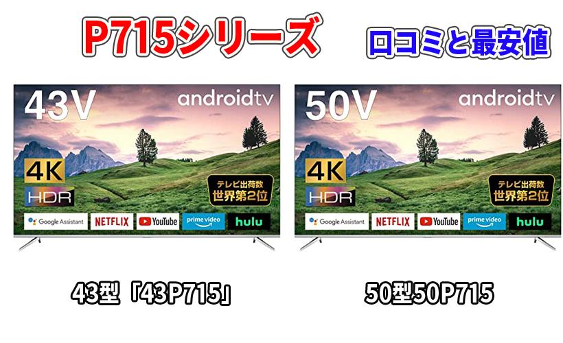 43P715と50P715の口コミと最安値!TCLテレビは激安でおすすめ