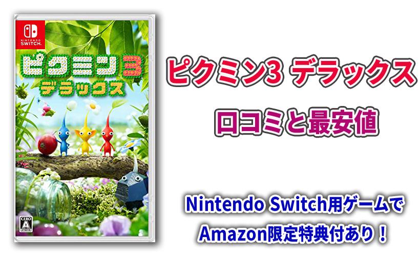 ピクミン3 デラックスの口コミと最安値!Nintendo Switch用ゲームでAmazon限定特典付あり!
