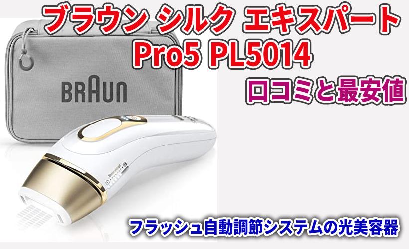 ブラウン シルク エキスパートPro5 PL5014の口コミと最安値!フラッシュ自動調節システムの光美容器