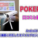 POKEPROの口コミと最安値!Android OS内蔵の200型大画面に対応したモバイルプロジェクター