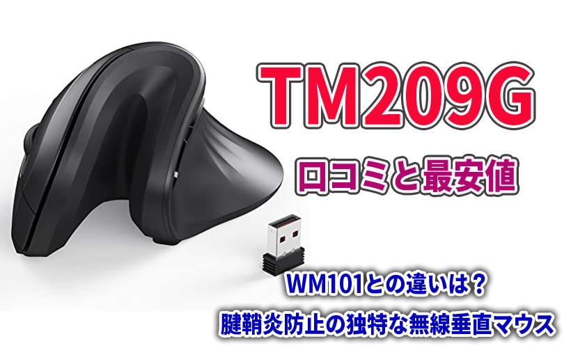 TM209Gの口コミと最安値!WM101との違いは?腱鞘炎防止の独特な無線垂直マウス