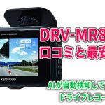 DRV-MR8500の口コミと最安値!AIが自動検知して録画するドライブレコーダー