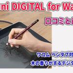 Hi-uni DIGITAL for Wacomの口コミと最安値!ワコムペンタブ対応の木の香りがするデジタル鉛筆