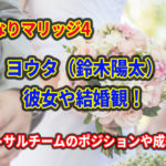 いきなりマリッジ4 ヨウタ(鈴木陽太)の彼女や結婚観!フットサルチームのポジションや成績は?