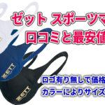 ゼット スポーツマスクの口コミと最安値!ロゴ有り無しで価格違い!スポーツ時に使える?