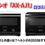 AX-AJ1の口コミと最安値!AX-XJ1との違いは?ヘルシオの2020おすすめ機種
