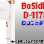 BoSidin D-1178の口コミと最安値!vioにも使えるおすすめの家庭用脱毛器