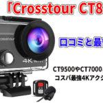 Crosstour CT8500の口コミと最安値!CT9500やCT7000との違いは?コスパ最強4Kアクションカメラ