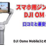 スマホ用ジンバルDJI OM4の口コミと最安値!DJI Osmo Mobile3との違いは?