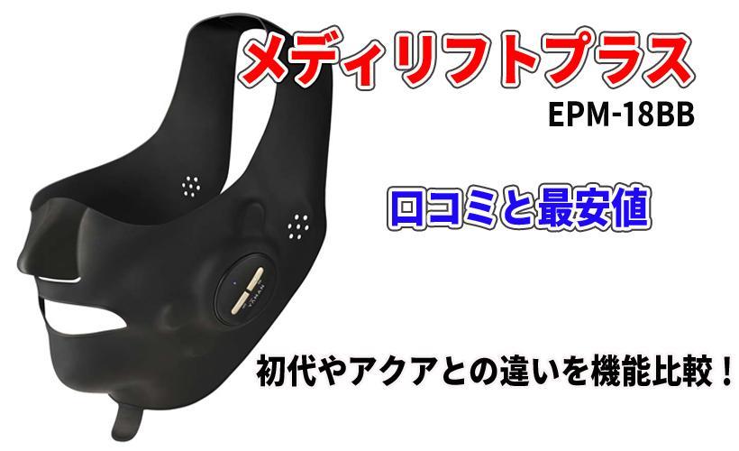 メディリフトプラス EPM-18BBの口コミと最安値!初代やアクアとの違いを機能比較!