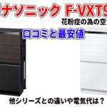 パナソニックF-VXT90の口コミと最安値!他シリーズとの違いや電気代は?花粉症の為の空気清浄機