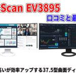 FlexScan EV3895の口コミと最安値!価格は高いが効率アップする37.5型曲面ディスプレイ