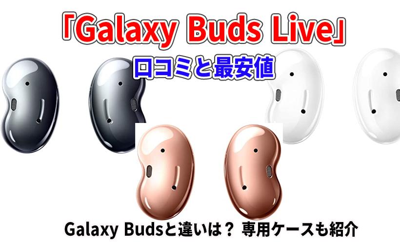 Galaxy Buds Liveの口コミと最安値!Galaxy Budsと違いは?専用ケースも紹介