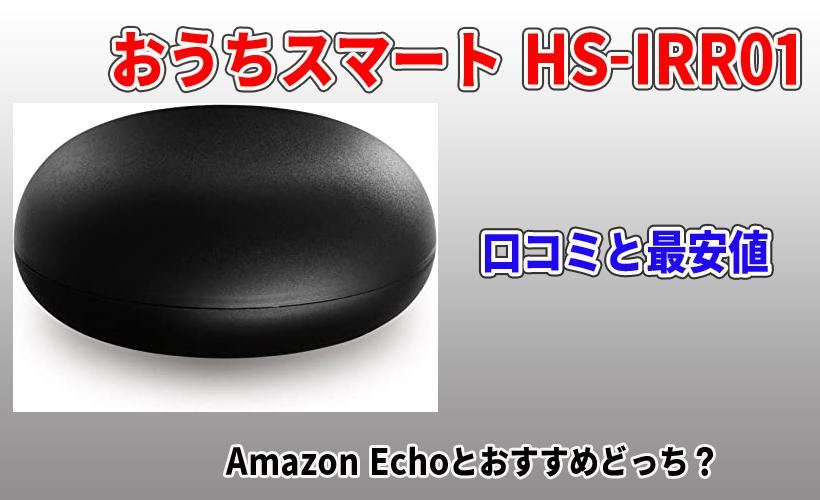 おうちスマート HS-IRR01の口コミと最安値!Amazon Echoとおすすめどっち?