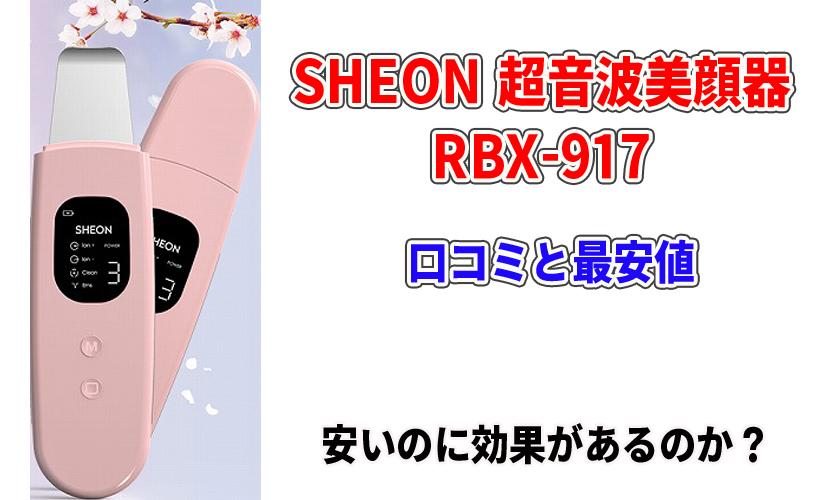 SHEON 超音波美顔器RBX-917の口コミと最安値!安いのに効果があるのか?