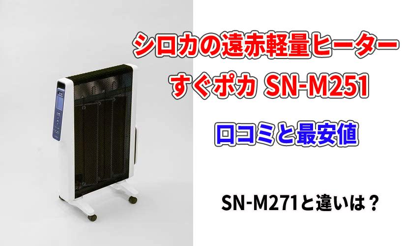 シロカの遠赤軽量ヒーター すぐポカ SN-M251の口コミと最安値!SN-M271と違いは?