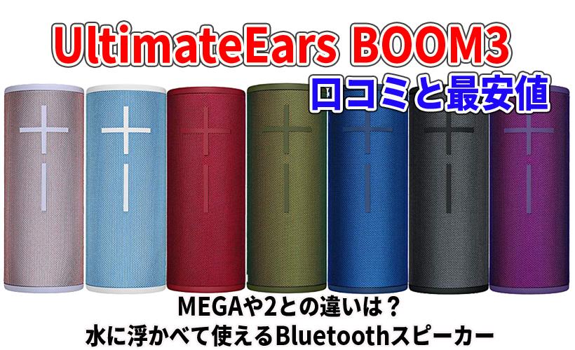 UltimateEars BOOM3の口コミと最安値!MEGAや2との違いは?水に浮かべて使えるBluetoothスピーカー