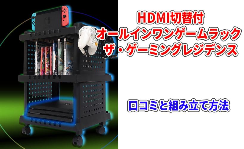 HDMI切替付オールインワンゲームラック ザ・ゲーミングレジデンスの口コミと組み立て方法