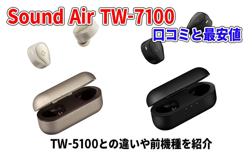Sound Air TW-7100の口コミと最安値!TW-5100との違いや前機種を紹介