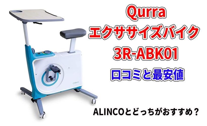 Qurraエクササイズバイク 3R-ABK01の口コミと最安値!ALINCOとどっちがおすすめ?