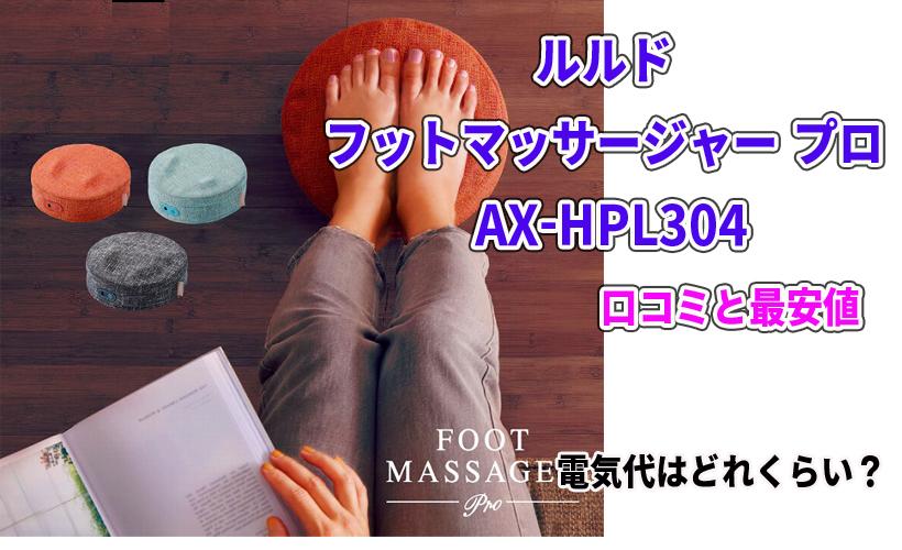 ルルド フットマッサージャー プロ AX-HPL304の口コミと最安値!電気代はどれくらい?