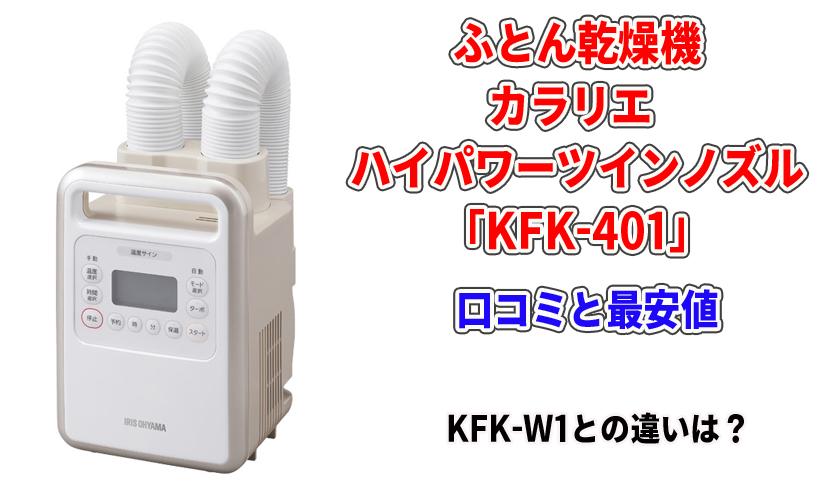KFK-401の口コミと最安値!KFK-W1との違いは?ふとん乾燥機カラリエ ハイパワーツインノズル