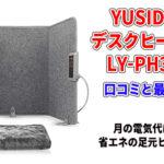 YUSIDO デスクヒーターLY-PH3-Aの口コミと最安値!月の電気代は?省エネの足元ヒーター