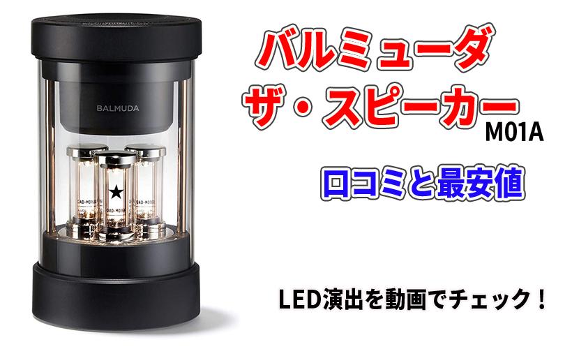 バルミューダ ザ・スピーカーM01Aの口コミと最安値!LED演出を動画でチェック!