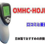 OMHC-HOJP001の口コミと最安値!日本製でおすすめの非接触温度計!