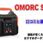 OMORC S310の口コミと最安値!価格が安く大容量 おすすめポータブル電源
