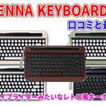 PENNA KEYBOARDの口コミと最安値!タイプライターみたいなレトロ風キーボード