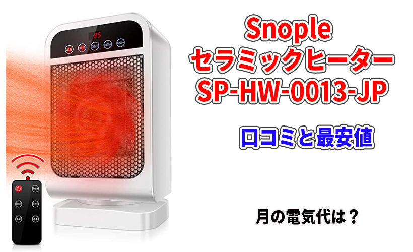 Snople セラミックヒーターSP-HW-0013-JPの口コミと最安値!月の電気代は?