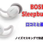 BOSE Sleepbuds IIの口コミと最安値!ノイズマスキングで快適な睡眠を!