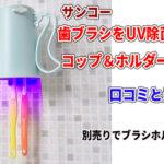 歯ブラシをUV除菌できるコップ&ホルダーセットの口コミと最安値!別売りでブラシホルダー有り