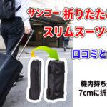 サンコー 折りたたみスリムスーツケースの口コミと最安値!機内持ち込みOKで7cmに折り畳める