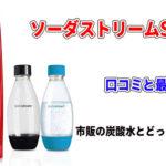 ソーダストリームSpiritの口コミと最安値!市販の炭酸水とどっちがお得?