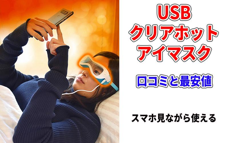 サンコー USBクリアホットアイマスクの口コミと最安値!スマホ見ながら使える