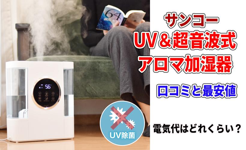 サンコー UV&超音波式アロマ加湿器の口コミと最安値!電気代はどれくらい?