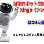 踊るロボットスピーカー Xingoの口コミと最安値!キレッキレのダンス動画をチェック!