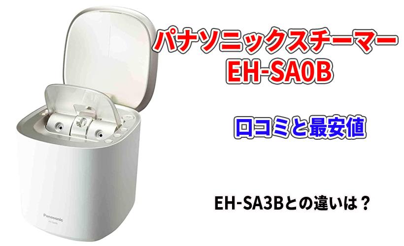 パナソニックスチーマー EH-SA0Bの口コミと最安値!EH-SA3Bとの違いは?