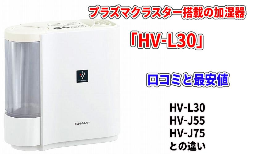 シャープ HV-J30の口コミと最安値!HV-L30・HV-J55・HV-J75との違いや電気代は?