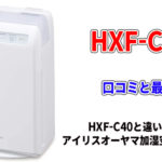 HXF-C25の口コミと最安値!HXF-C40と違いは?アイリスオーヤマ加湿空気清浄機