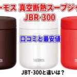 サーモス 真空断熱スープジャー JBR-300の口コミと最安値!JBT-300と違いは?