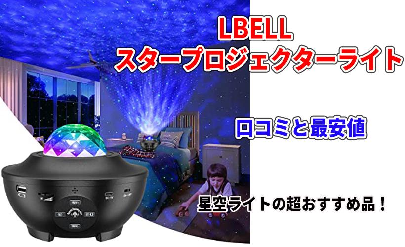 LBELL スタープロジェクターライトの口コミと最安値!星空ライトの超おすすめ品!