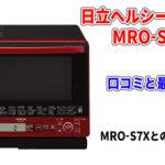 日立ヘルシーシェフ MRO-S8Xの口コミと最安値!MRO-S7Xとの違いは?
